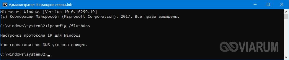 Очистка кэша DNS с помощью командной строки