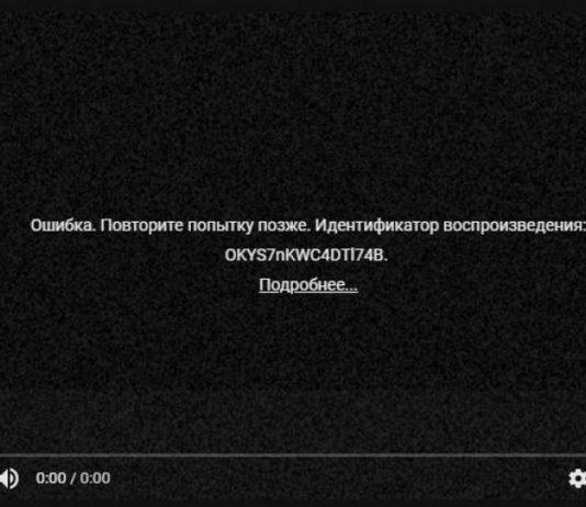Ошибка «Идентификатор воспроизведения…» при просмотре видео на Youtube – как решить проблему?