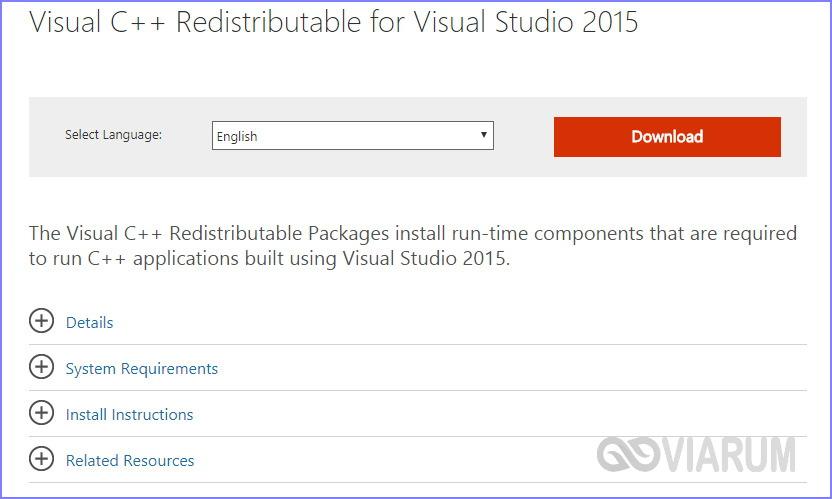 Скачиваем Visual C++ на сайте Microsoft
