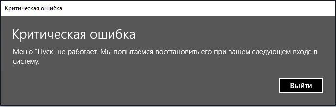 Окно критической ошибка «Меню Пуск не работает»