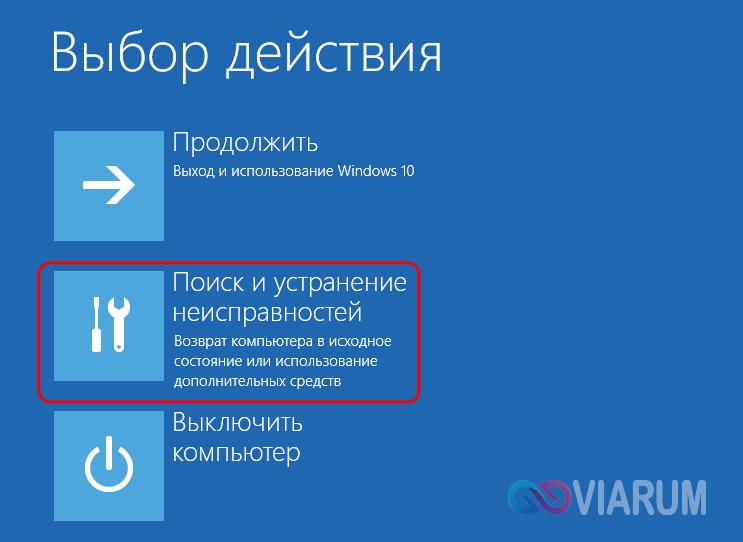 Загрузка Windows 10 в безопасном режиме - шаг 1