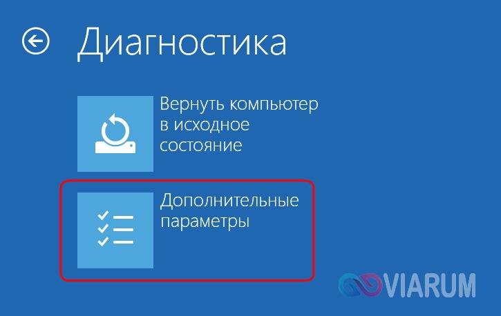 Загрузка Windows 10 в безопасном режиме - шаг 2