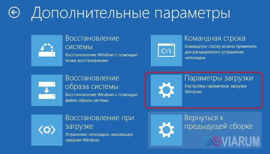 Загрузка Windows 10 в безопасном режиме - шаг 3