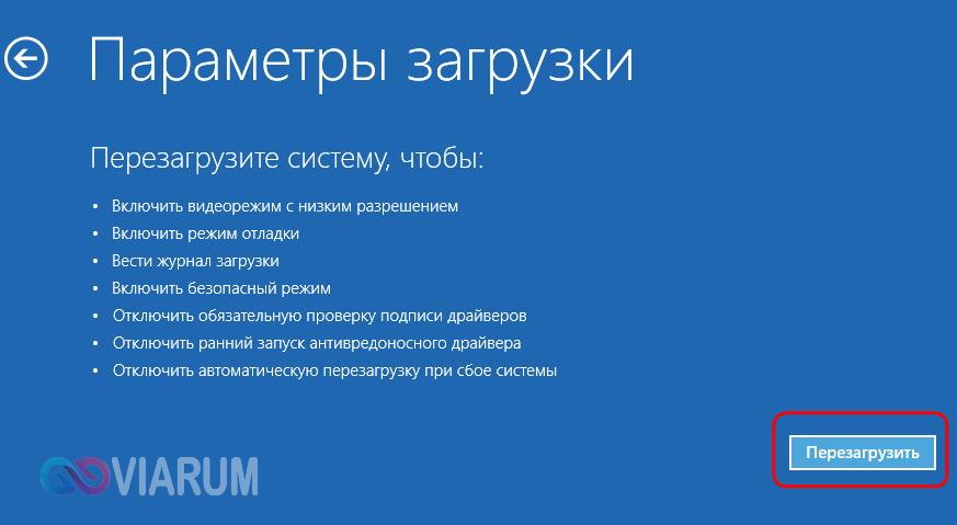 Загрузка Windows 10 в безопасном режиме - шаг 4