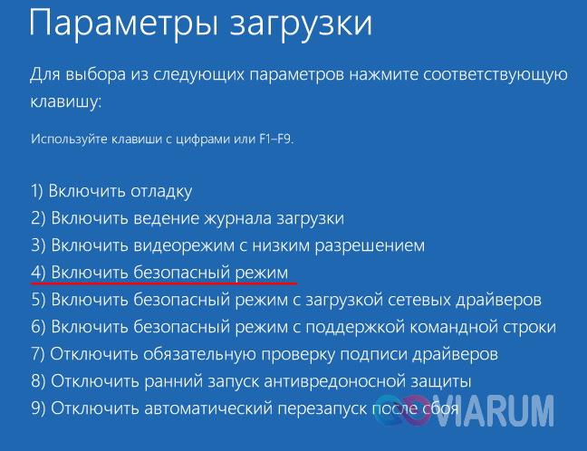 Загрузка Windows 10 в безопасном режиме - шаг 5