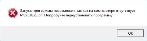 Ошибка Запуск программы невозможен, так как отсутствует msvcp120.dll