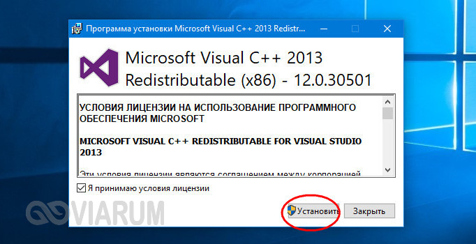 Установка Visual C++ 2013
