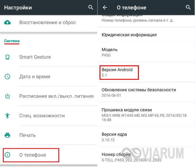 Проверка соответствия версии Андроид