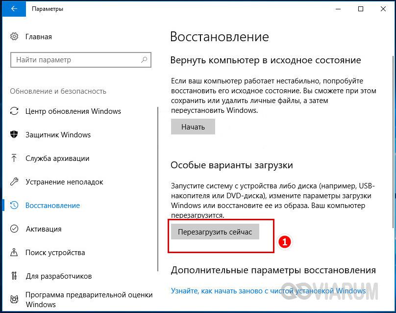 Перезагрузка Windows 10 через Особые варианты загрузки