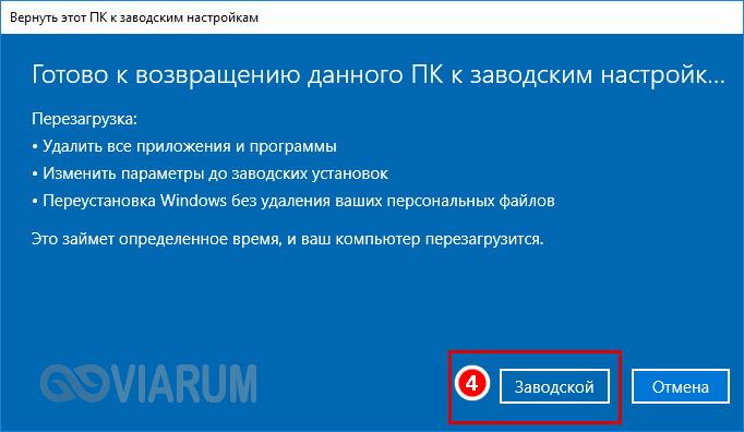 Старт процедуры отката Windows 10 к заводским настройкам