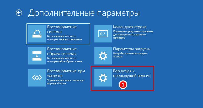 Как откатить Windows 10 к предыдущей версии