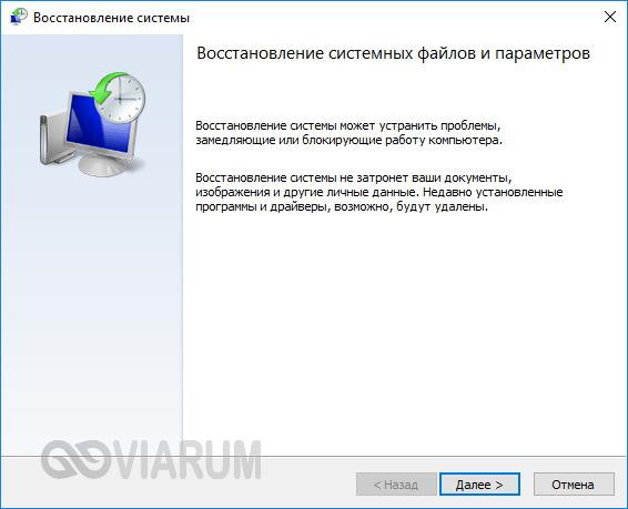 Запуск процедуры отката Windows 10 к точке восстановления