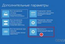 Как откатить систему Windows 10 назад – возвращаем «десятке» работоспособность
