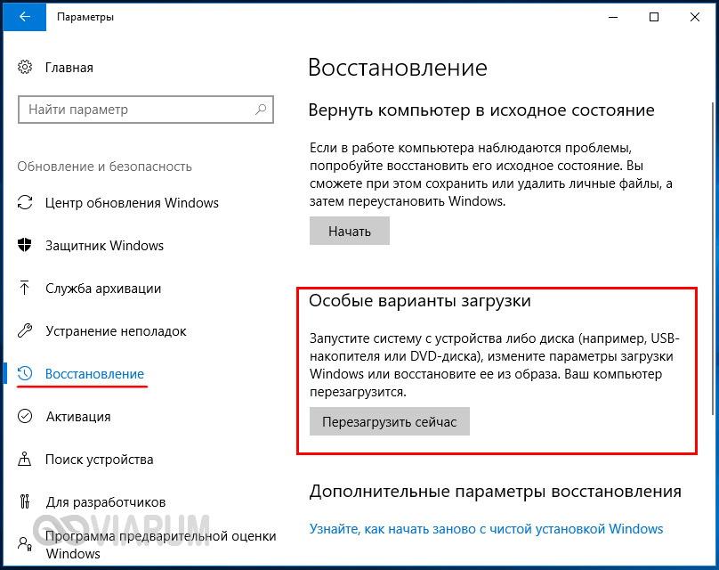 Заходим в Windows 10 на вкладку Восстановление и нажимаем Перезагрузить сейчас