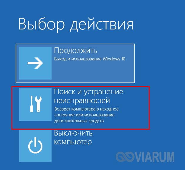 Перезагрузка в режиме с отключенной проверкой подписи драйверов - шаг 1
