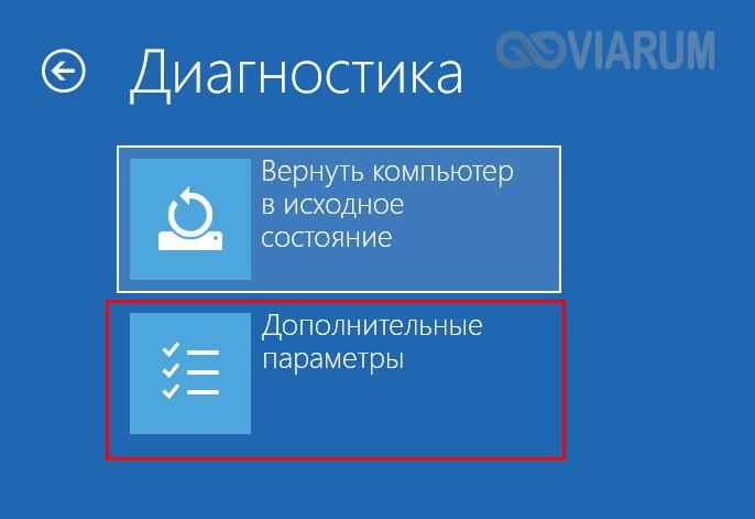 Перезагрузка в режиме с отключенной проверкой подписи драйверов - шаг 2