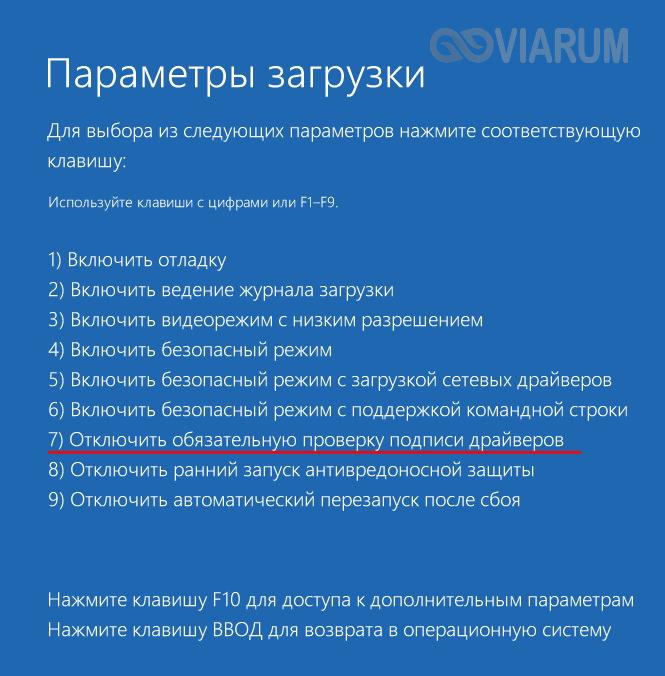Перезагрузка в режиме с отключенной проверкой подписи драйверов - шаг 5