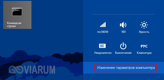 Перезагрузка в режиме с отключенной проверкой подписи драйверов Windows 8