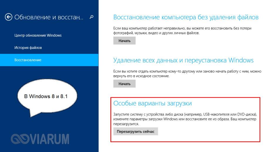 Особые варианты загрузки в Windows 8