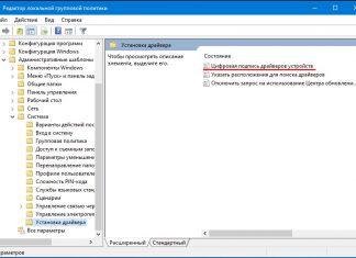 Как отключить проверку подписи драйверов в Windows 7/10