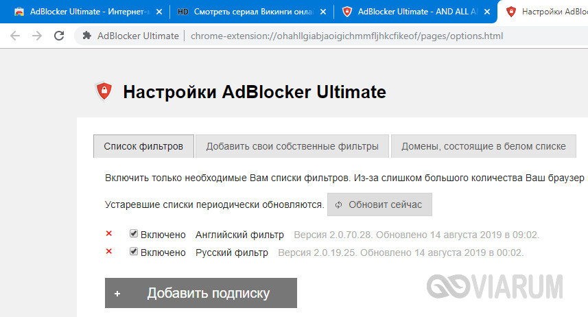 Настройки AdBlocker Ultimate