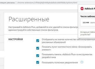 Как убрать всплывающую и другую рекламу в браузере Google Chrome