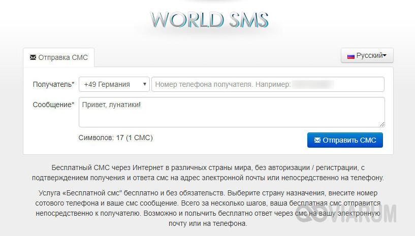 Отправка SMS через World SMS