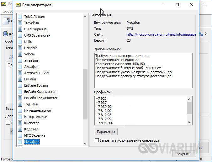Программа iSendSMS база операторов