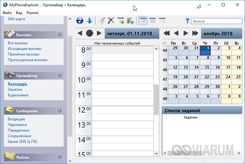 MyPhoneExplorer календарь