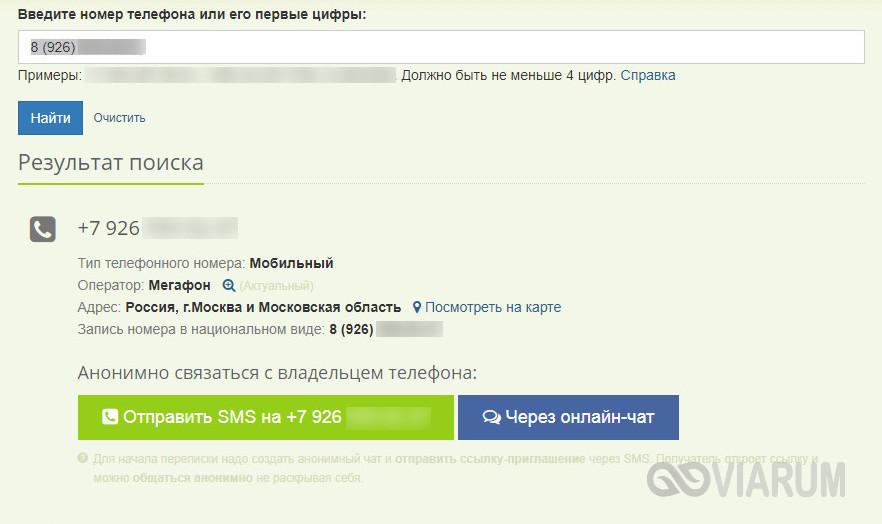 Сервис My SMS Box фото 2