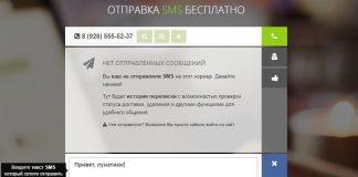 Отправка СМС с компьютера на телефон – бесплатные сервисы и программы