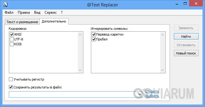 Настройки @Text Replacer