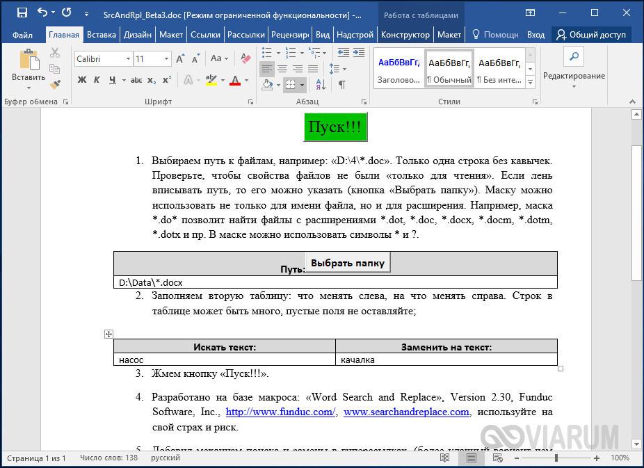 Макрос для пакетной замены текста в Word