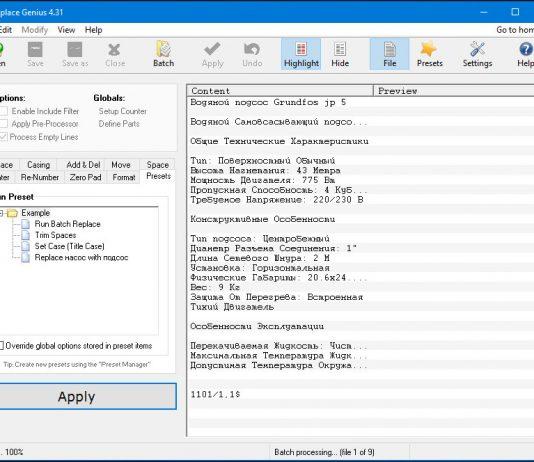 Как заменить текст в документах Word в пакетном режиме