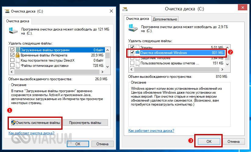 Очистка системных файлов с помощью Сleanmgr