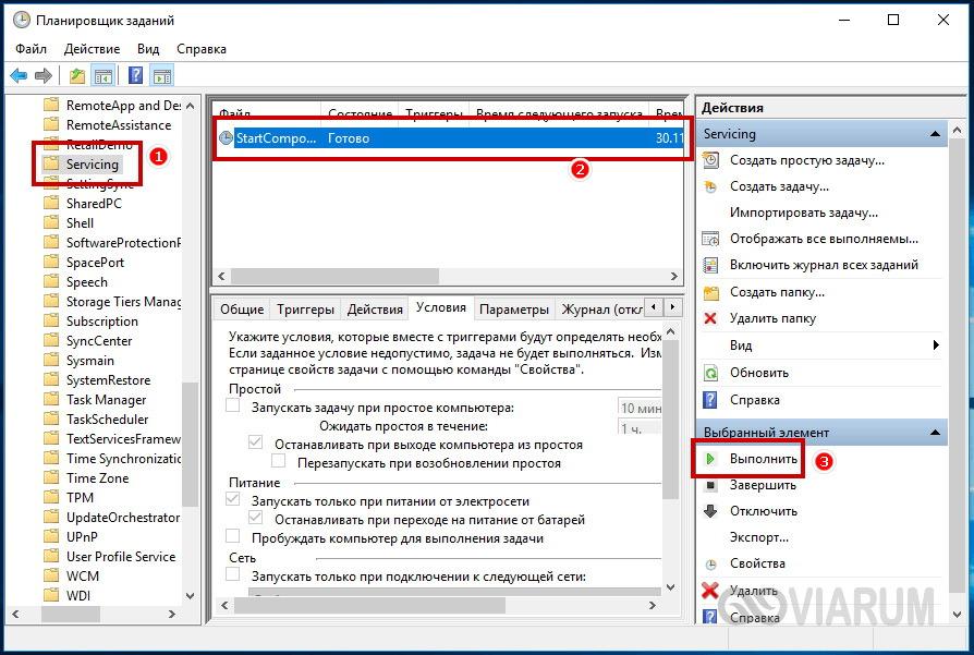 Очистка WinSxS через Планировщик заданий