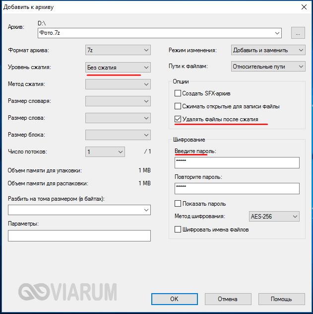 Задаем параметры архивации