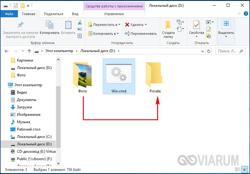 Запускаем скрипт и копируем файлы в папку Private