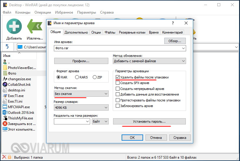 Задаем параметры архива