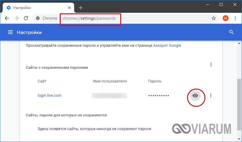 Сохраненные пароли в Гугл Хром
