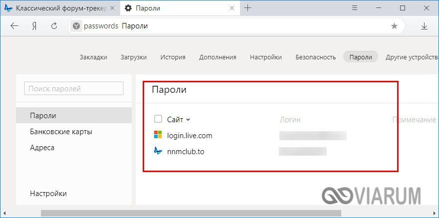 Домены и пароли в Яндекс Браузере