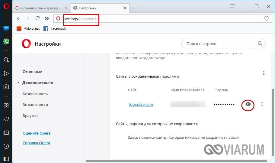 Сохраненные пароли в браузере Опера