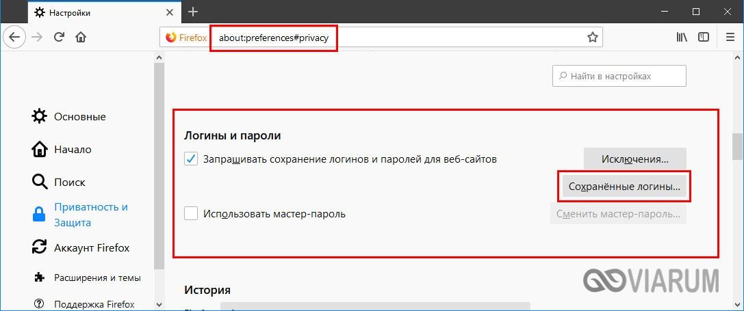 Сохраненные пароли в Mozilla Firefox