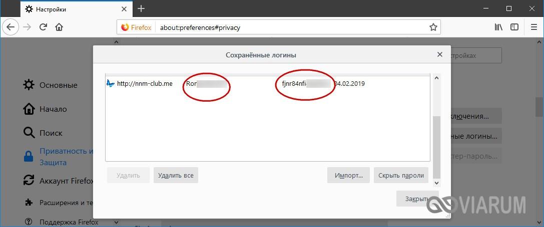 Просмотр паролей в Firefox