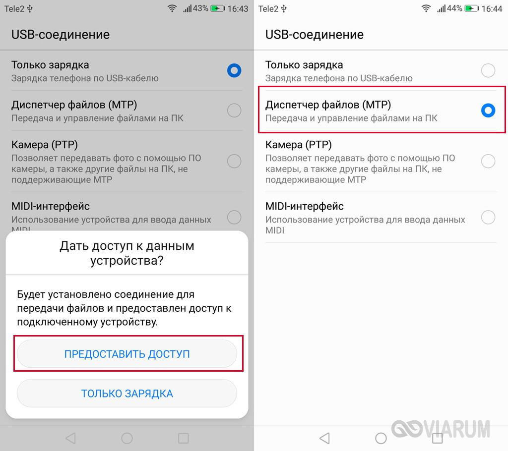 Выбор режима MTP для передачи файлов
