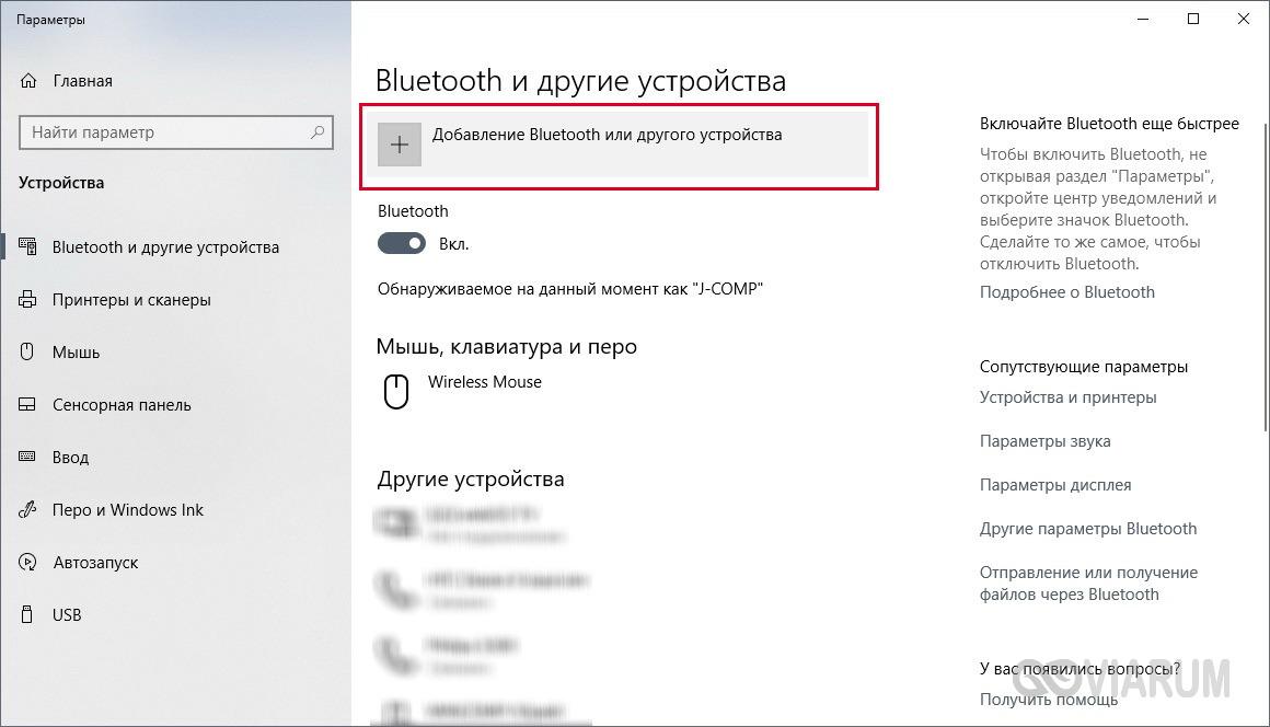 Добавление Bluetooth устройства