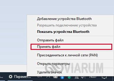 Пункт Принять файл