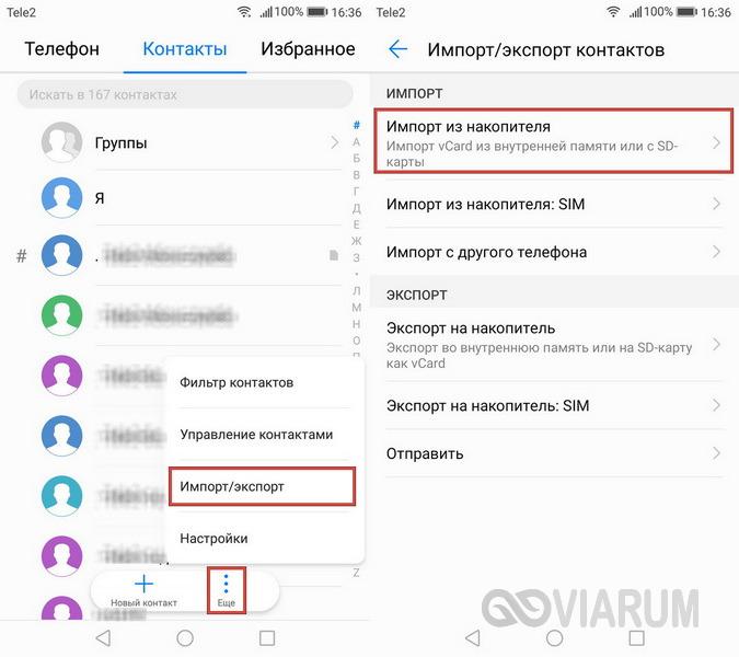 Импортируем vcf-файл на телефон с Android 7.0
