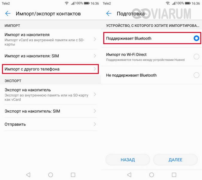 Выбираем Импорт с другого телефона – Поддерживает Bluetooth