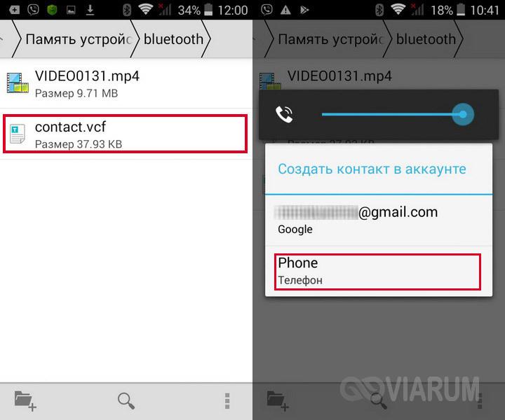 Импорт контактов из файла